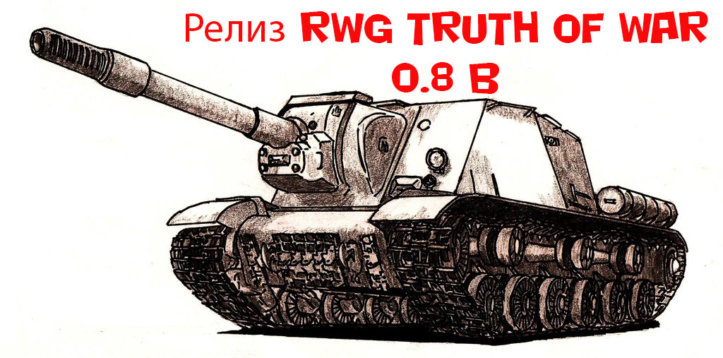 Релиз RWG Truth of War 0.8 b