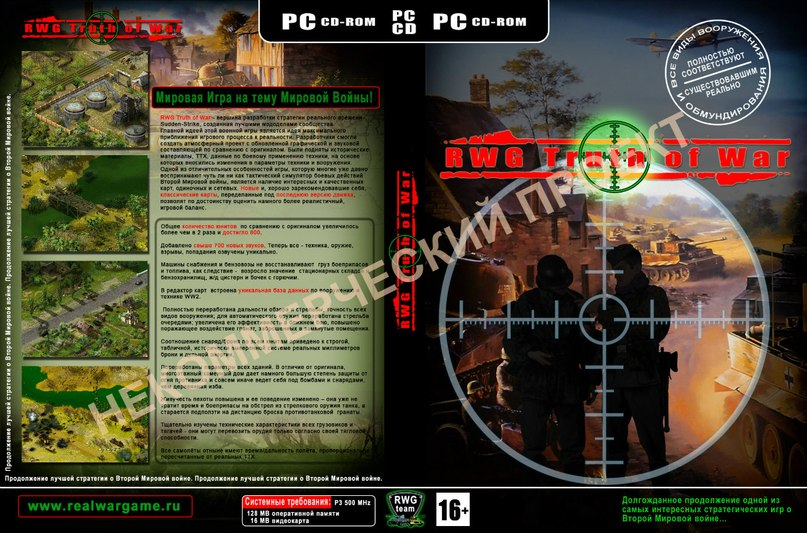 http://realwargame.ru/download/temp/cover-n.jpg
